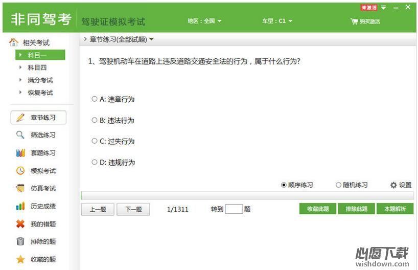 非同驾考驾驶证模拟考试 v1.3 官方版