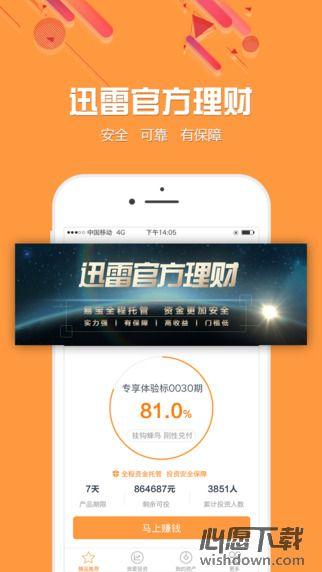 蜂鸟金融iphone版 v2.0.0