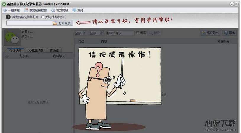 迅捷微信聊天记录恢复器v2.4 官方版_wishdown.com