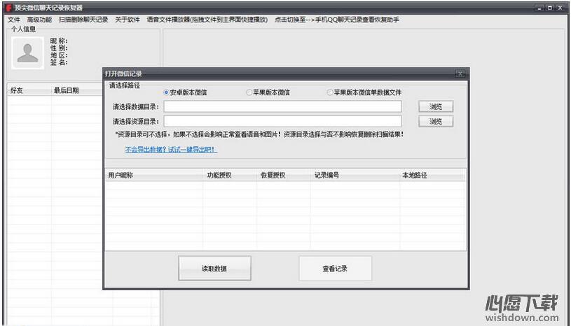 顶尖微信聊天记录恢复器 v2.1 官方版