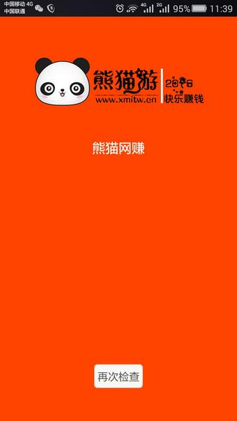 熊猫游 v1.2.8