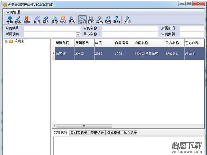 创奇合同管理软件v11.0 官方版_wishdown.com