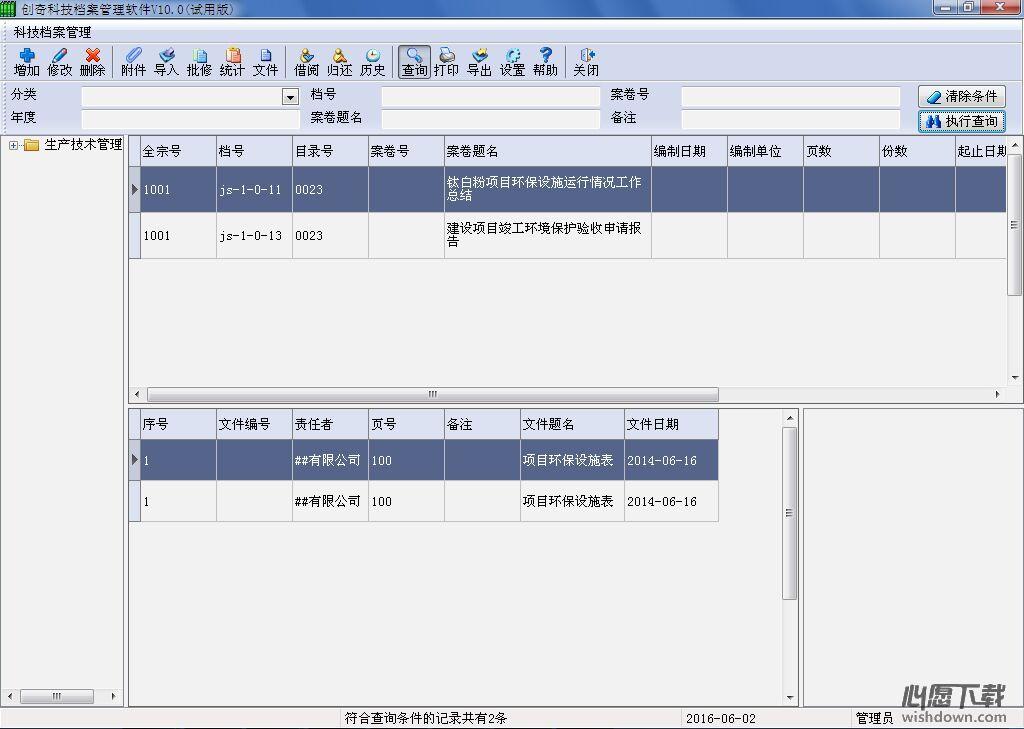 创奇科技档案管理软件V11.0 官方版_wishdown.com