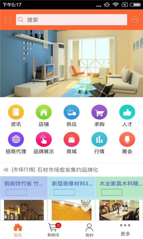 家装平台 v1.0