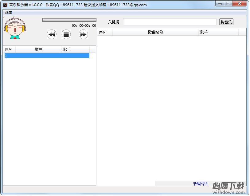 东哥音乐播放器 v1.0 官方版