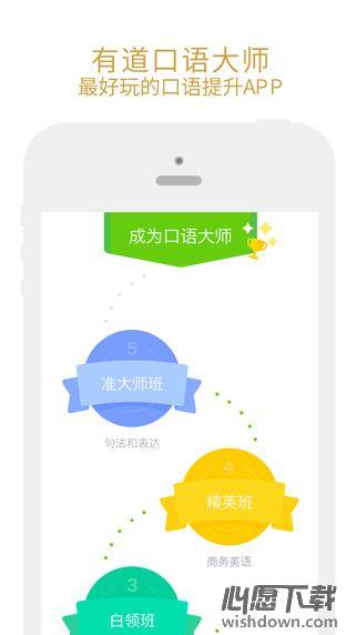 有道口语大师iPhone版 v1.1.4 官方版