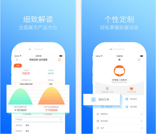 百万理财iphone版 V1.6.0