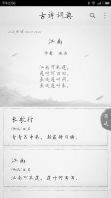 高中古詩 v1.7.0
