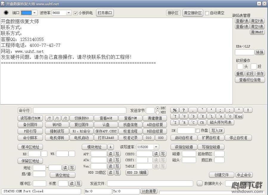 开盘数据恢复大师 V6.0免费版