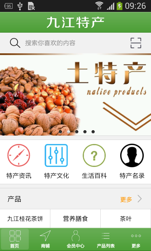九江特产 v1.0