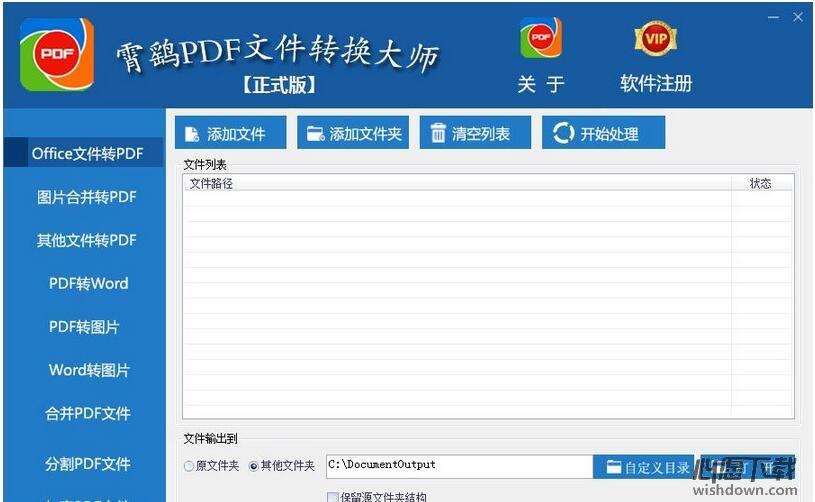 霄鹞PDF文件转换大师v2.8 官方版_wishdown.com