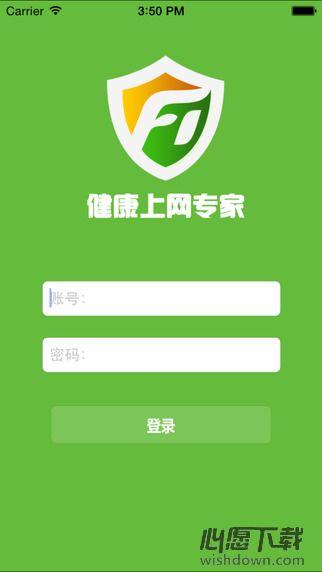 健康上網專家iphone版 v1.1.1 官方版