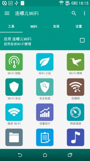 连哪儿WiFi v1.5.9