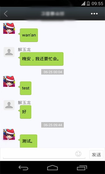 渔信通 v3.2.2