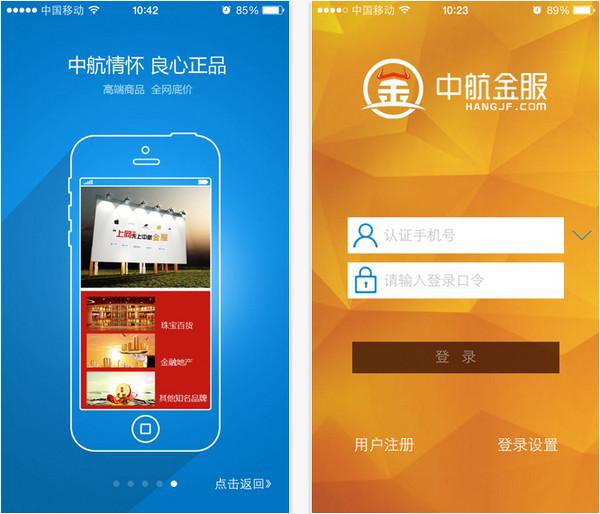 中航金服iphone版 V1.1.0