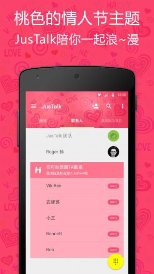 JusTalk 视频聊天电话 v6.9.14