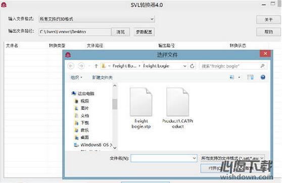 SVL数据转换器64位版 v4.1 官方版