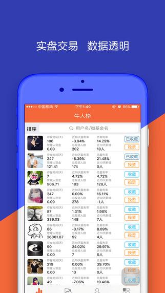 人人积金iphone版 V1.2.7