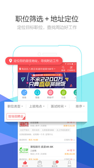 香草招聘iphone版 V1.4.6