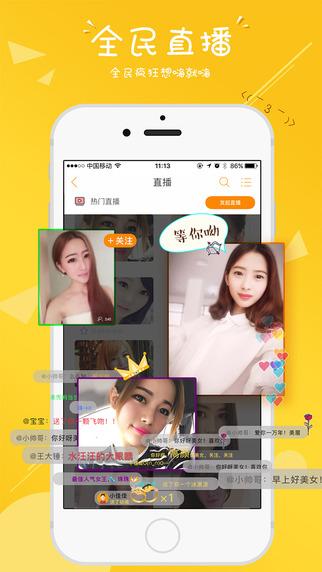 喵直播iphone版 V1.0.0