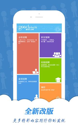 新安人才网iphone版 V3.0.3