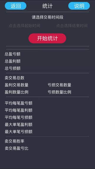 股票交易日记iphone版 V1.2