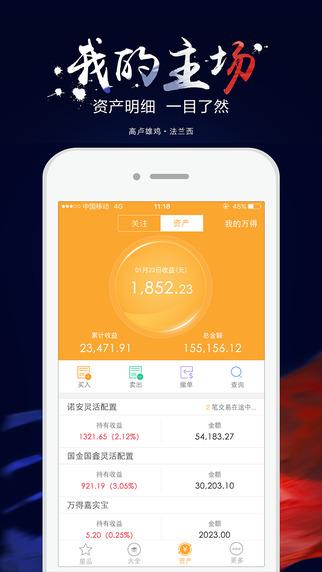 万得理财iphone版V4.3.3_wishdown.com