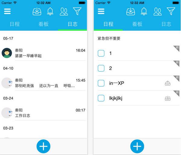 日事清iphone版 v3.2.4