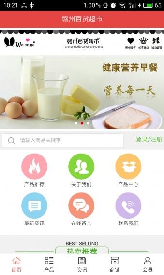 赣州百货超市 v5.0.0