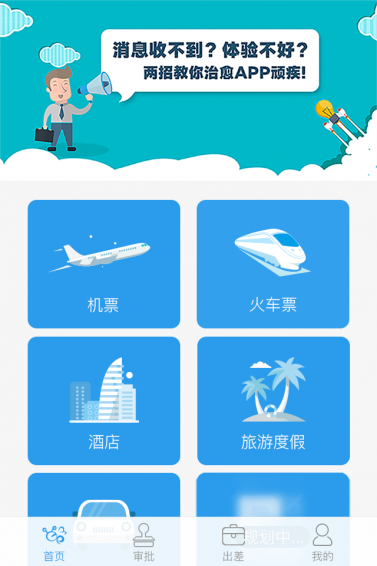 中凯万达商旅 v3.1.0
