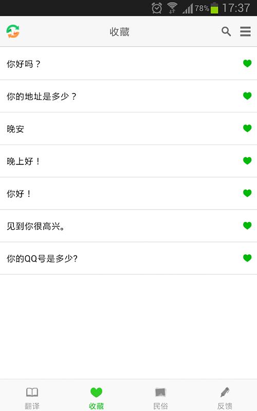 柯语翻译 v1.0
