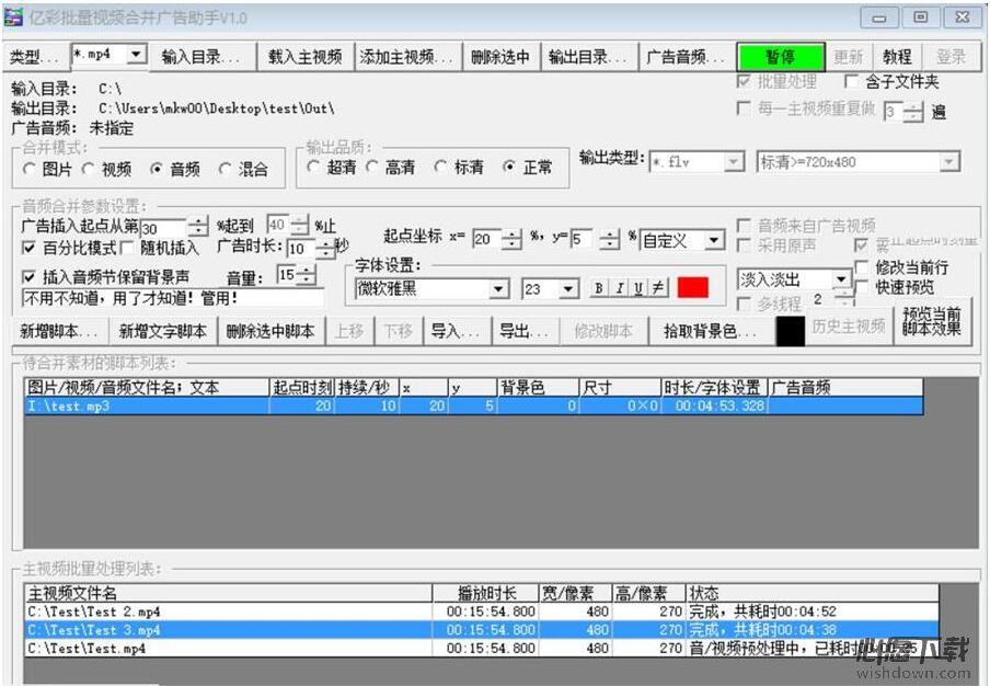 亿彩批量视频合并广告助手 v6.0 官方版
