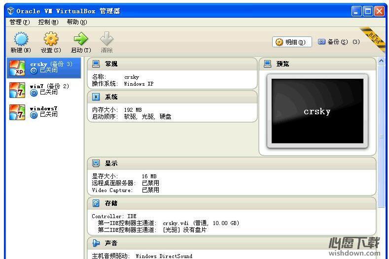 Oracle VirtualBox_免费虚拟机v5.2.16 官方版_wishdown.com