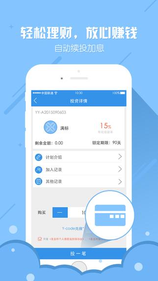 友金所iphone版 v2.0.2