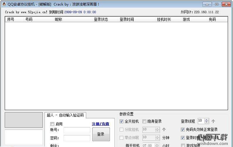 QQ安卓协议挂机 v1.0 电脑版