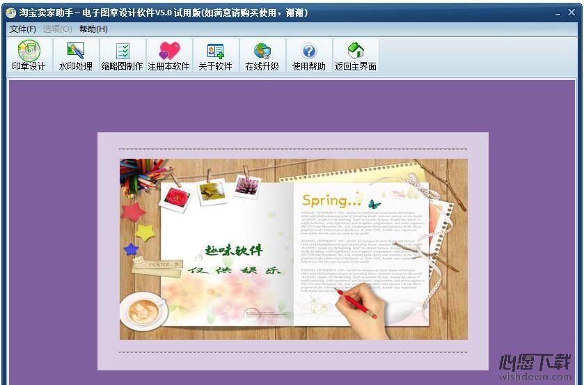 淘宝卖家助手_电子图章设计软件 v5.0 官方版