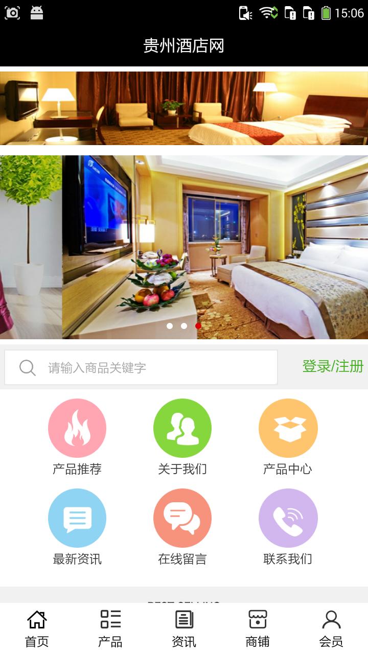 贵州酒店网 v5.0.0