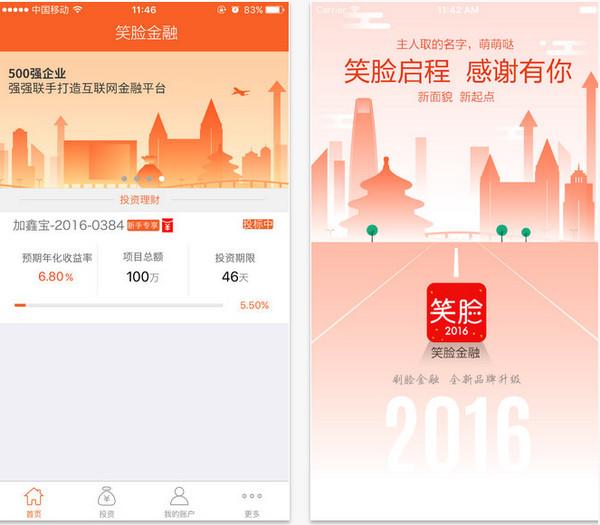 笑脸金融iphone版 V1.1.1