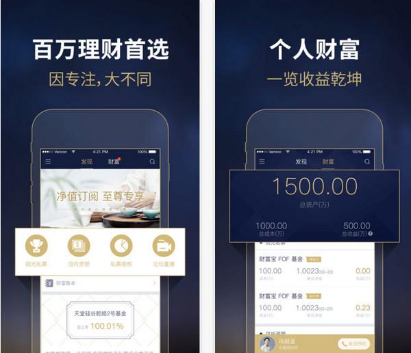 金斧子财富iphone版 V1.2.0