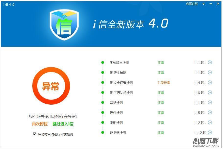 i信 v5.0.18.523 官方版