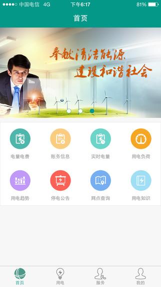 掌上电力高压版iphone版 V2.3.9