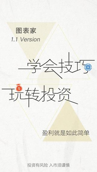图表家iphone版 V1.2
