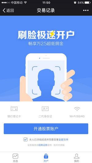 腾讯微证券iphone版 V1.0