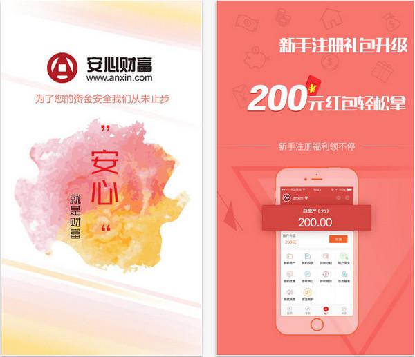 安心贷理财iphone版 V5.1.12