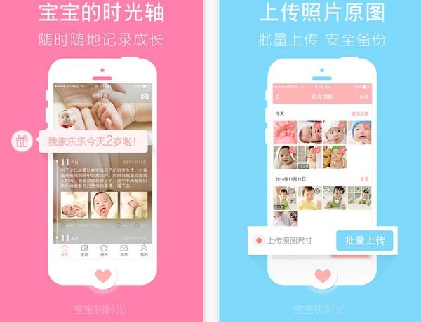 宝宝树时光iphone版 V5.7.1