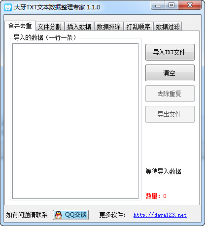 大牙TXT数据整理专家 v1.1.0绿色版