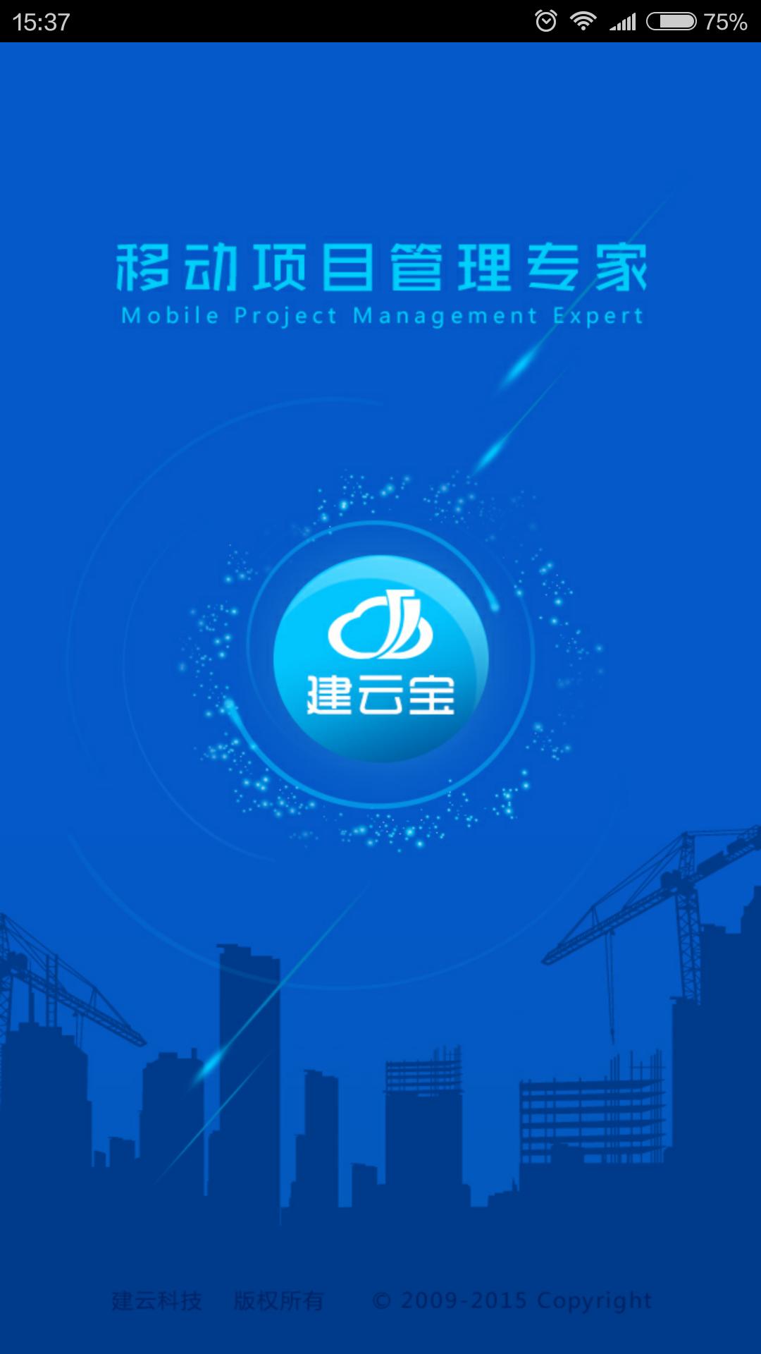 建云宝 v1.3.3