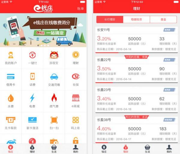 长沙银行E钱庄iphone版 V3.11