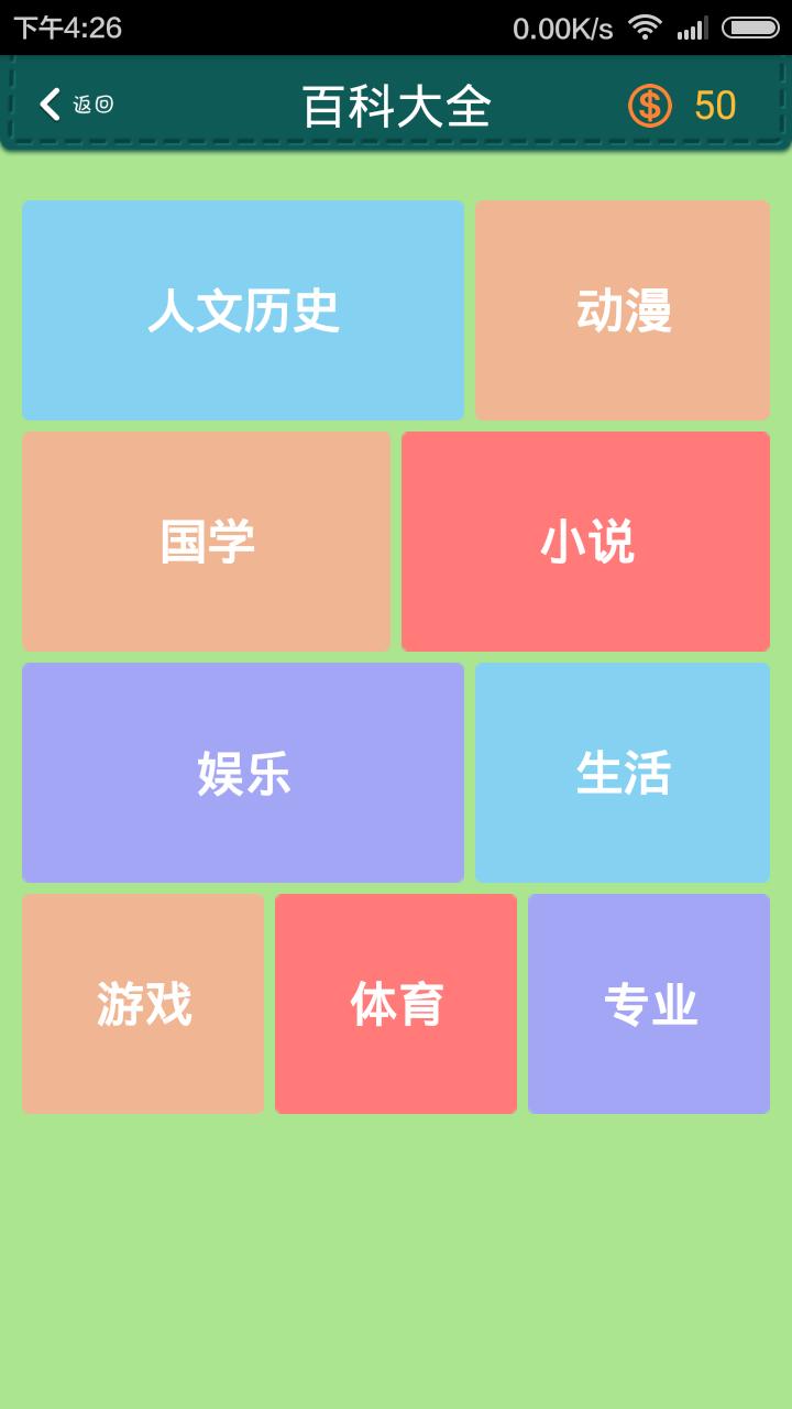 學霸練成記 v2040.1105