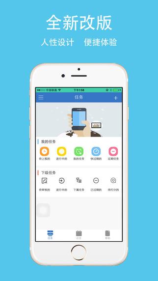 美捷软件iphone版 V1.0.0